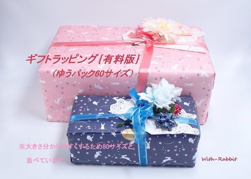 ギフトラッピング有料(小)《お誕生日や洋風のお祝いプレゼントに♡》ゆうパックの60サイズで送る ※注文する商品と一緒にカートに入れてご購入ください。