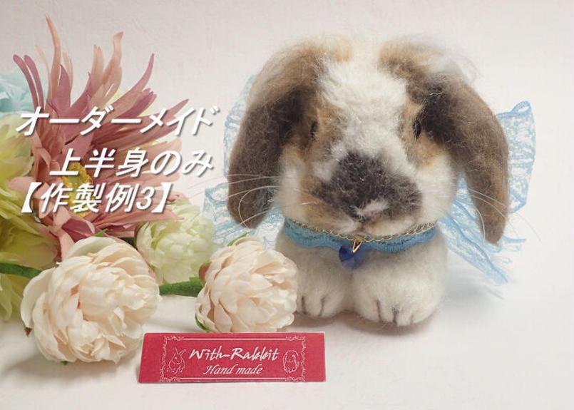 【作製例3】こちらは商品ではございませんm(__)m 作製へのご依頼はお問い合わせください。 世界で一つの「愛らしうさぎ」(羊毛フェルト Ornament) With-Rabbit◆ウィズラビット