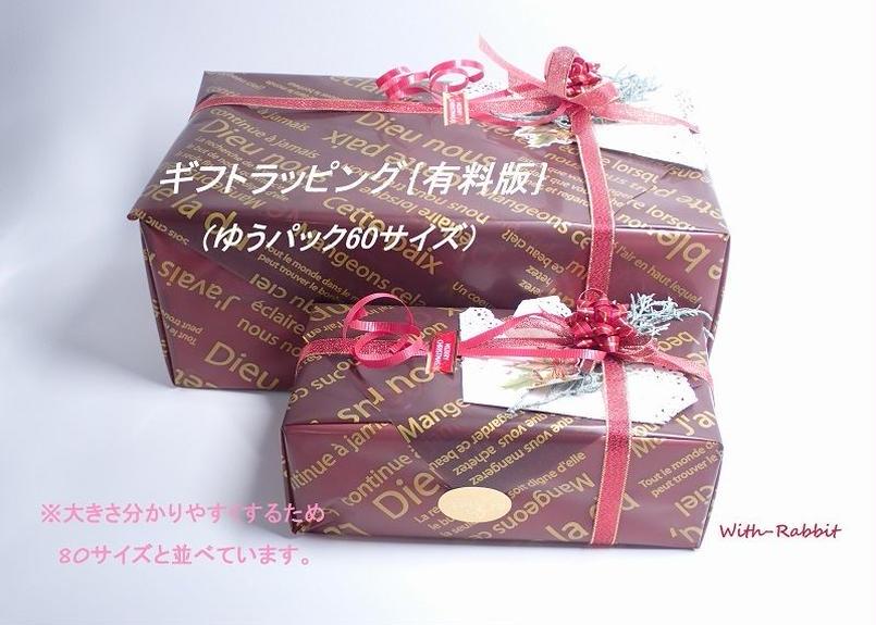 ギフトラッピング有料(小)《クリスマスのプレゼントに♡》ゆうパックの60サイズで送る ※注文する商品と一緒にカートに入れてご購入ください。