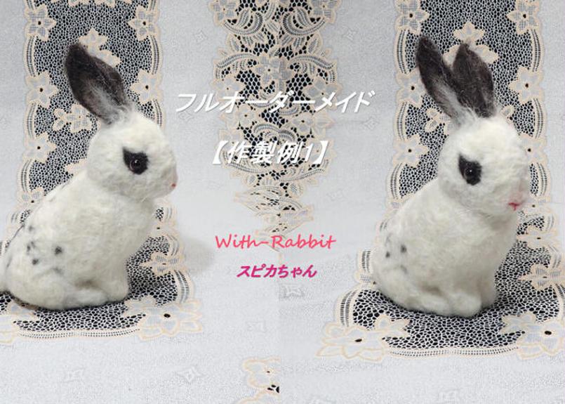 【作製例1】作製した作品の掲載だけで、こちらは商品ではございませんm(__)m  世界で一つの「愛らしうさぎ」(羊毛フェルト Ornament)  With-Rabbit◆ウィズラビット