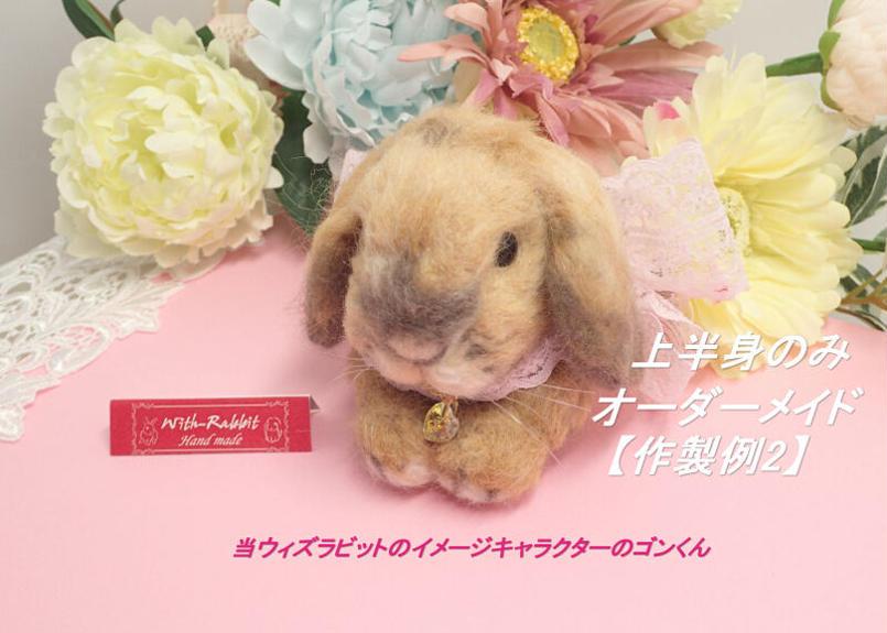 【作製例2】こちらは商品ではございませんm(__)m 作製へのご依頼はお問い合わせください。 世界で一つの「愛らしうさぎ」(羊毛フェルト Ornament)  With-Rabbit◆ウィズラビット