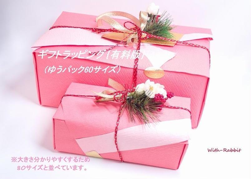 ギフトラッピング有料(小)《お正月や和柄・和風のお祝いプレゼントに♡》ゆうパック60サイズで送る ※注文する商品と一緒にカートに入れてご購入ください。