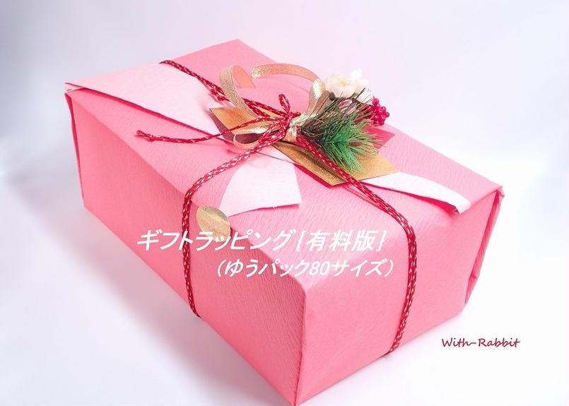 ギフトラッピング有料(大80サイズ)《お正月や和柄・和風のお祝いプレゼントに♡》ゆうパック80サイズで送る ※注文する商品と一緒にカートに入れてご購入ください。