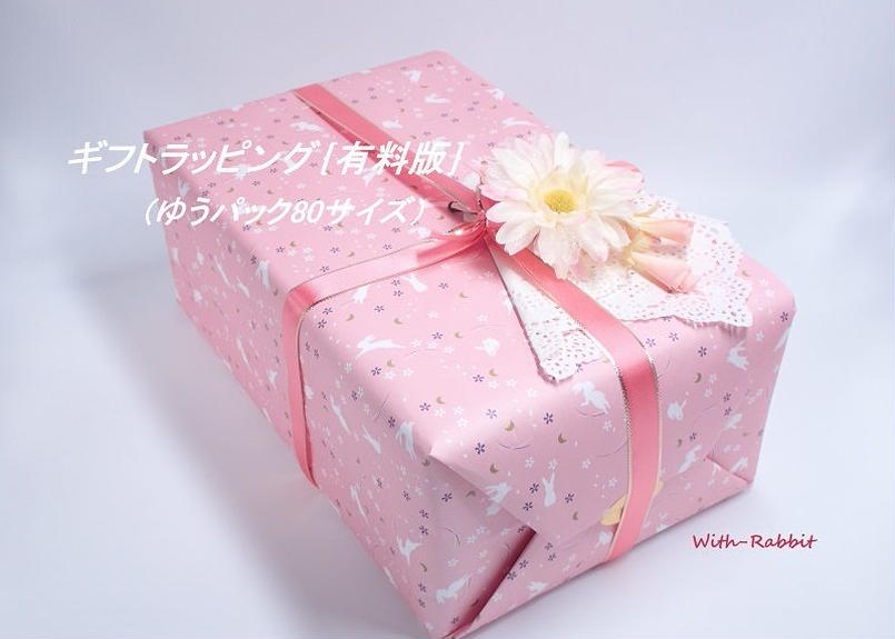 ギフトラッピング有料(大80サイズ)《お誕生日や洋風のお祝いプレゼントに♡》ゆうパックの80サイズで送る ※注文する商品と一緒にカートに入れてご購入ください。