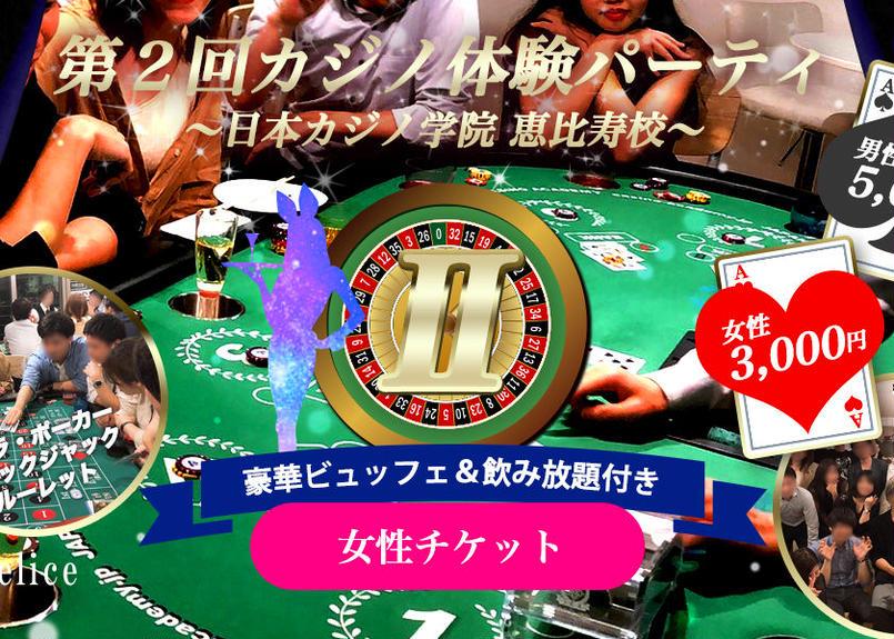 【女性】7/20(土) 第2回カジノ体験パーティ@恵比寿・代官山
