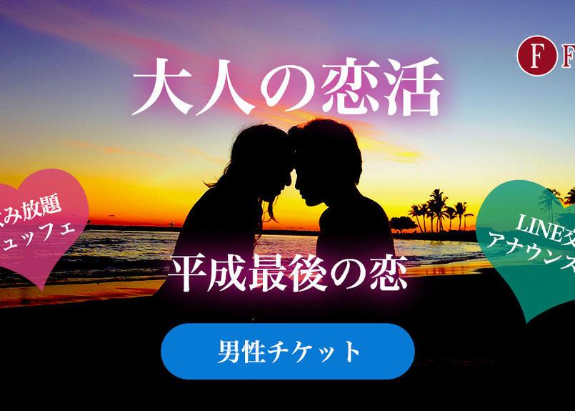 【男性】4/20(土) 大人の恋活パーティ@品川