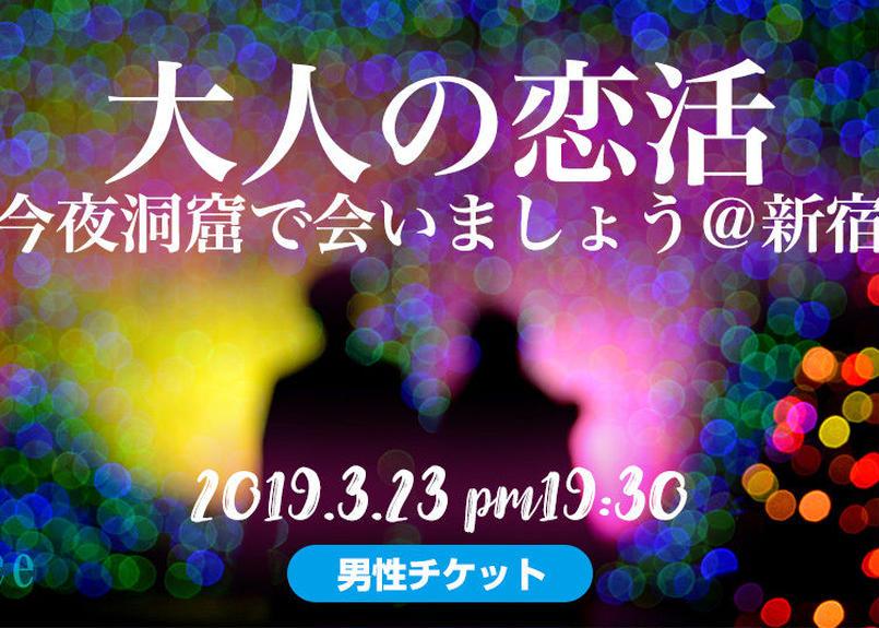 【男性】3/23(土) 大人の恋活パーティ@新宿