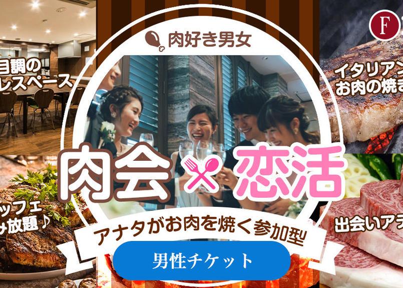 【男性】5/25(土) 肉会 × 恋活@曙橋