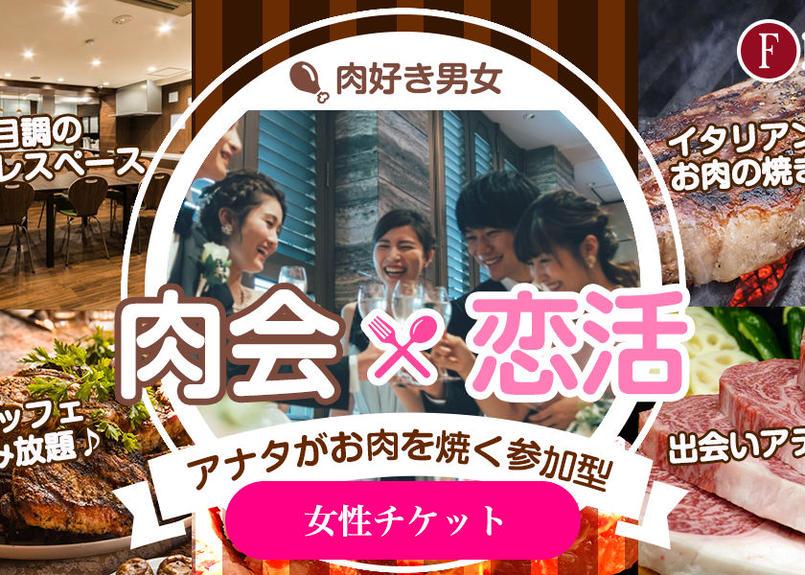 【女性】5/25(土) 肉会 × 恋活@曙橋