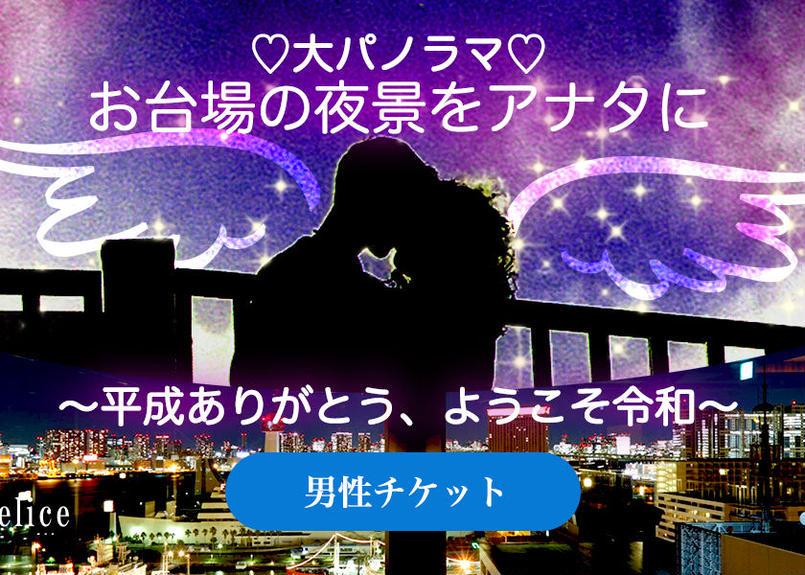 【男性】5/19(日)お台場の夜景をアナタに