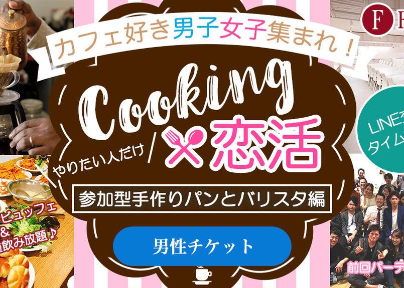 【男性】4/19(金) クッキング婚活@池袋