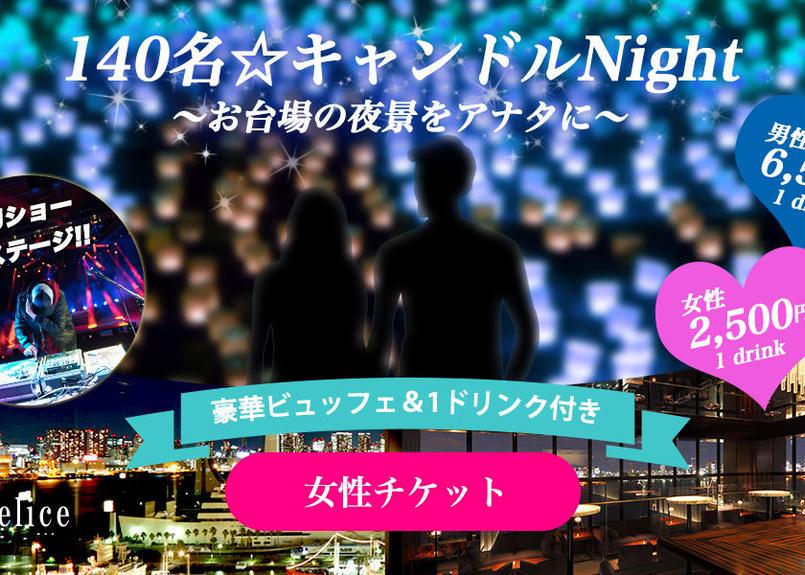 【女性】6/8(土)キャンドルnight ~お台場の夜景をアナタに~