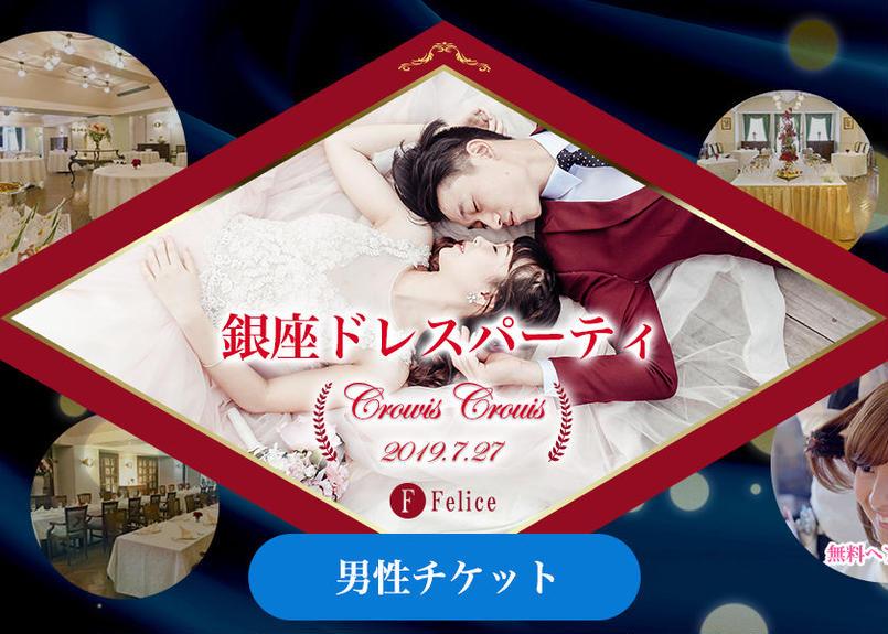 【男性】7/27(土)銀座ドレスパーティー※ヘアメ無料※ in クルーズクルーズ the Ginza