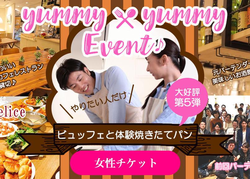 【女性】7/12(金) yummy yummy EVENT♪ ~ビュッフェと体験焼きたてパン~vol.06@神田