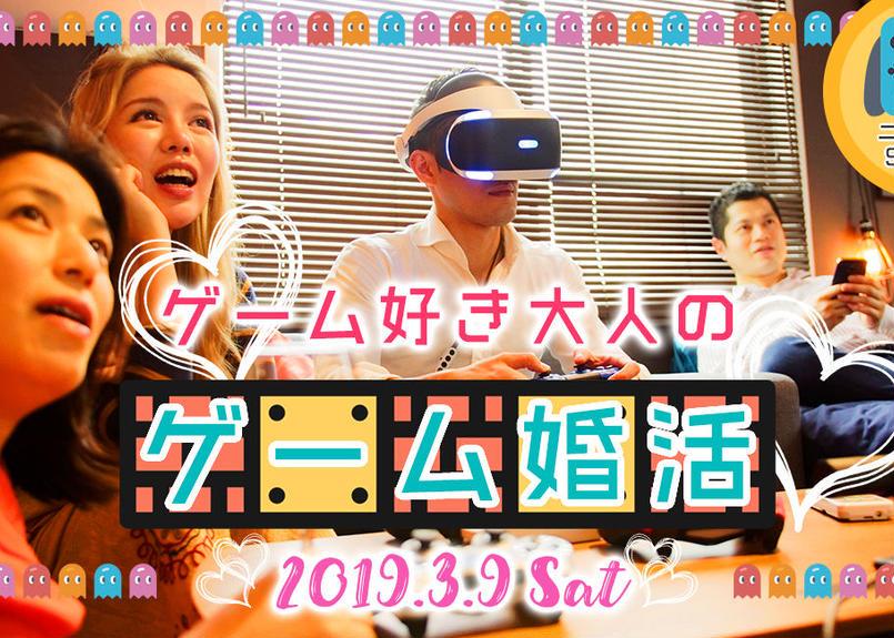 【男性】3/9(土)  ゲーム婚活パーティー@新宿
