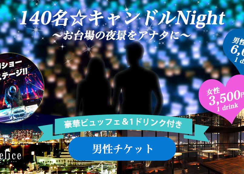【男性】6/8(土)キャンドルnight ~お台場の夜景をアナタに~