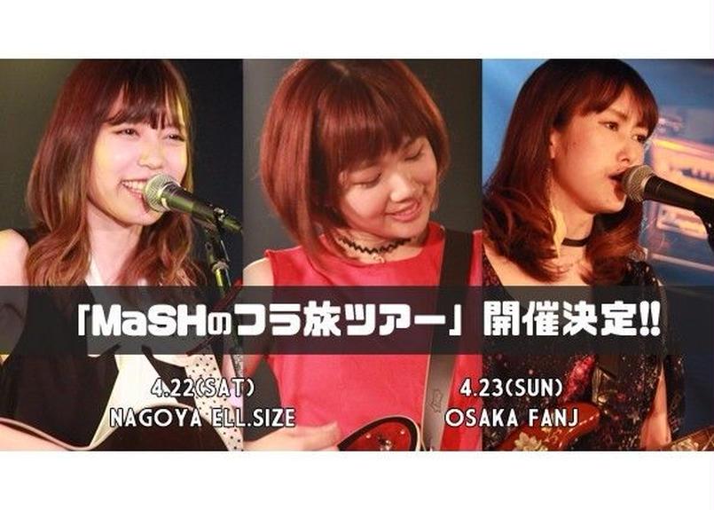 【先行販売】MaSHのフラ旅ツアー