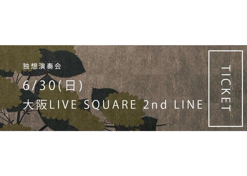 6/30(日) 大阪LIVE SQUARE 2nd LINE