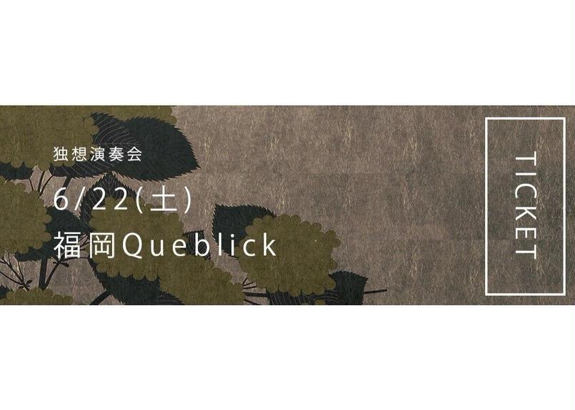 6/22(土) 福岡Queblick