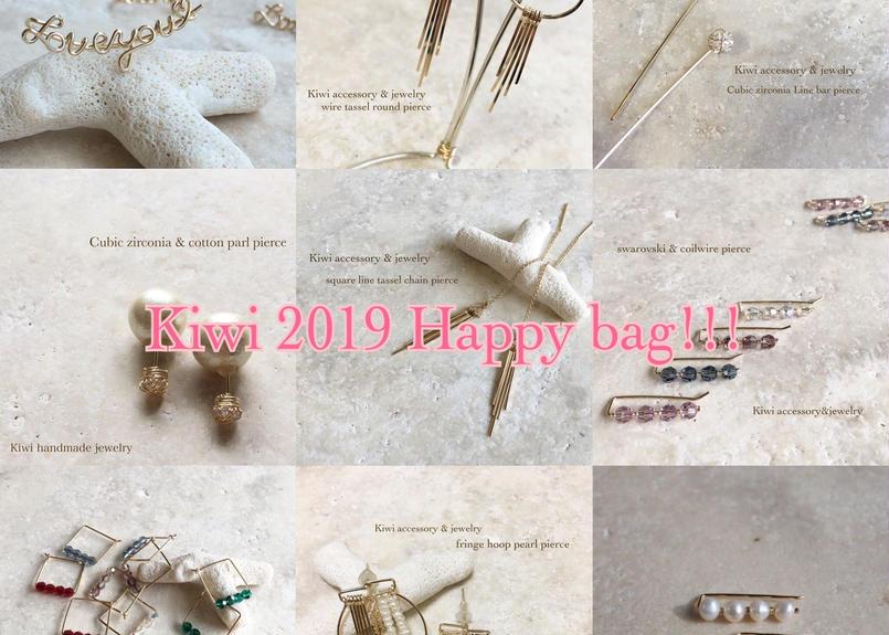 Kiwi2019福袋