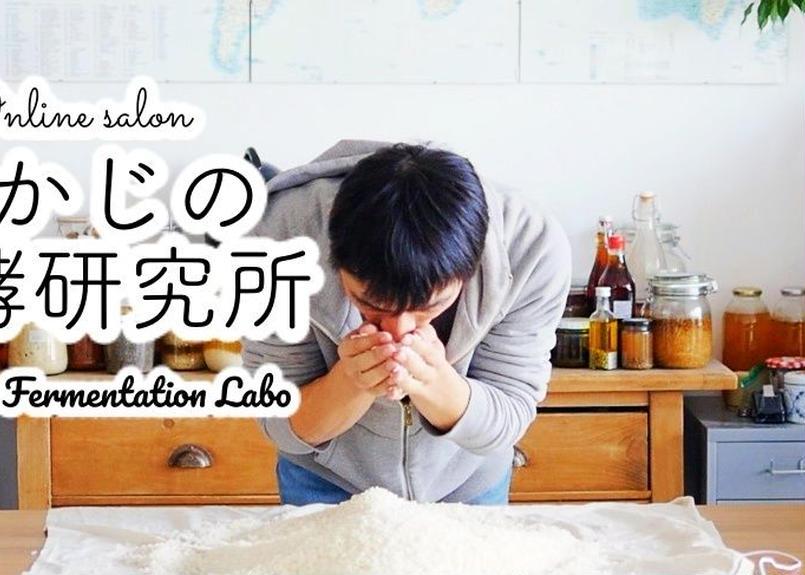 なかじの発酵研究所サロン2019年第4期募集枠