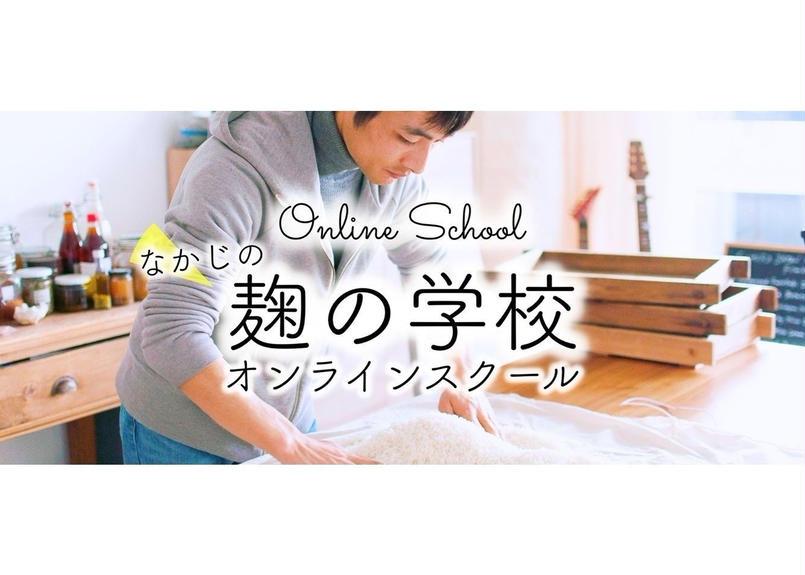麹の学校オンラインスクール