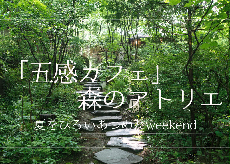 五感カフェ「森のアトリエ」ご予約チケット