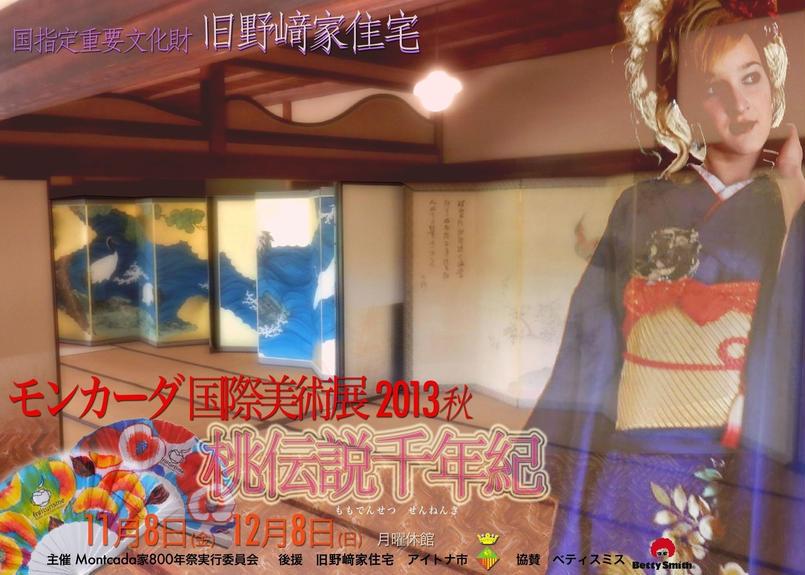 「桃伝説」ポスター