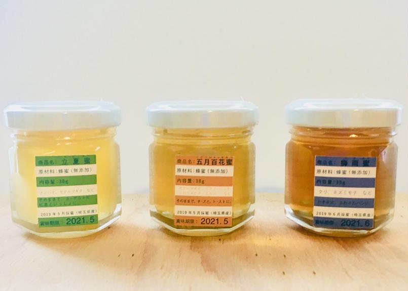 ハチミツ 38g    3種類