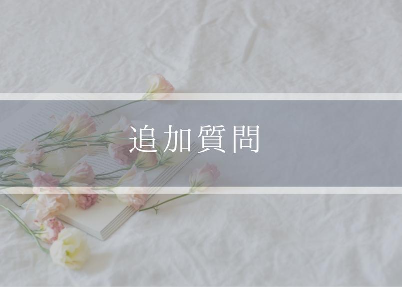 【本鑑定メニュー専用オプション】追加質問