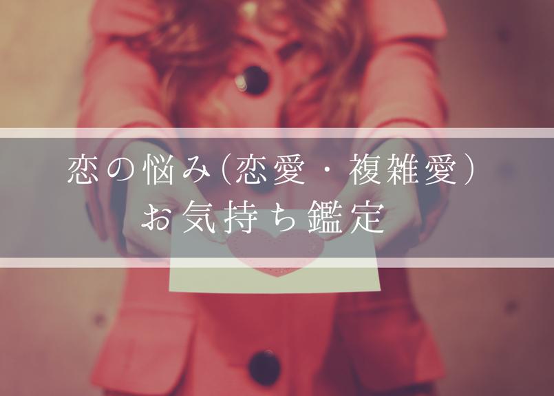 【恋愛特化メニュー】【質問2つ】真実と未来…霊感霊視×遠隔エンパス(テレパス)のお気持ち特化型鑑定