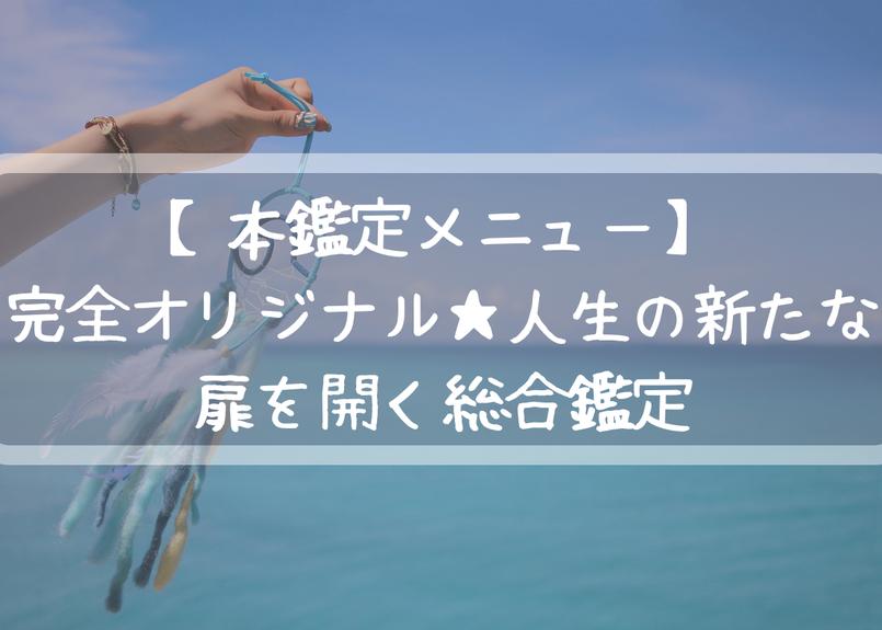 【本鑑定メニュー】完全オリジナル★人生の新たな扉を開く総合鑑定