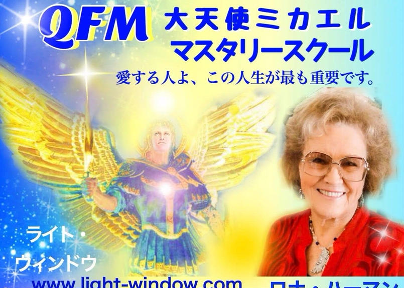9/28/29  東京 : 大天使ミカエル  QFMスクール レベル3