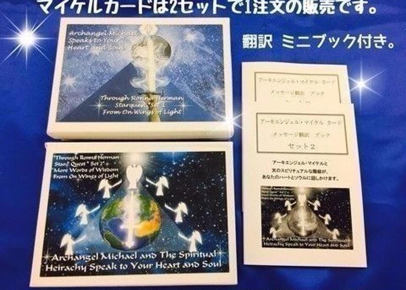 意識を変容する、アーキエンジェルマイケル(大天使ミカエル)カード 2種類1組