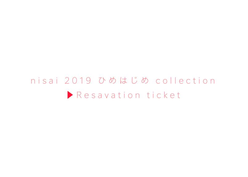 nisai 2019 ひめはじめ collection 展示会 入場予約券