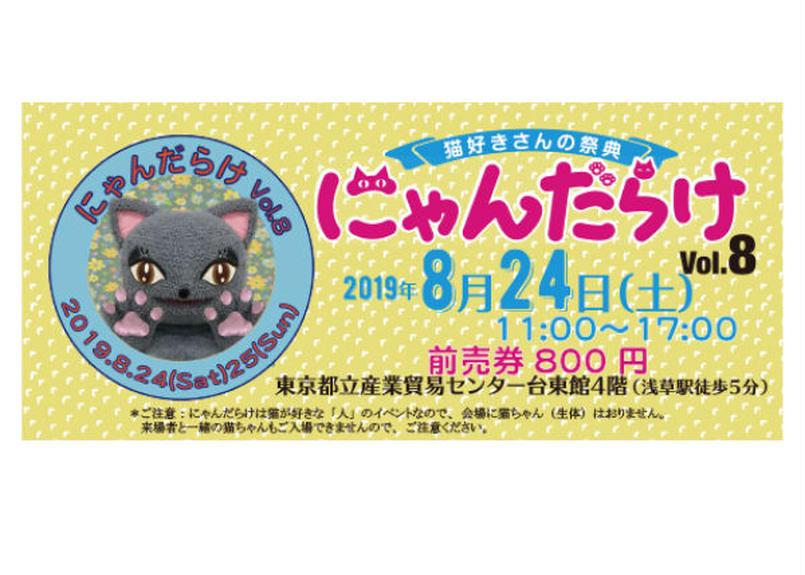 にゃんだらけVol.8/8月24日(土)前売券