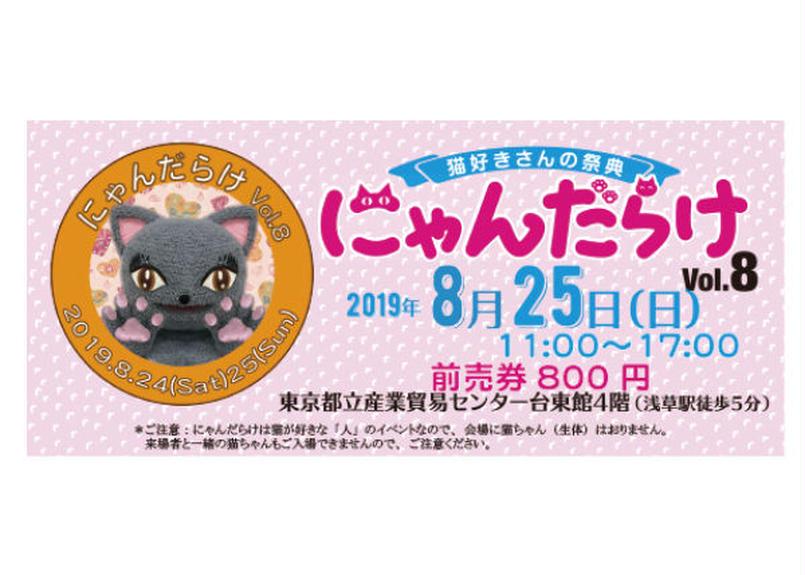 にゃんだらけVol.8/8月25日(日)前売券