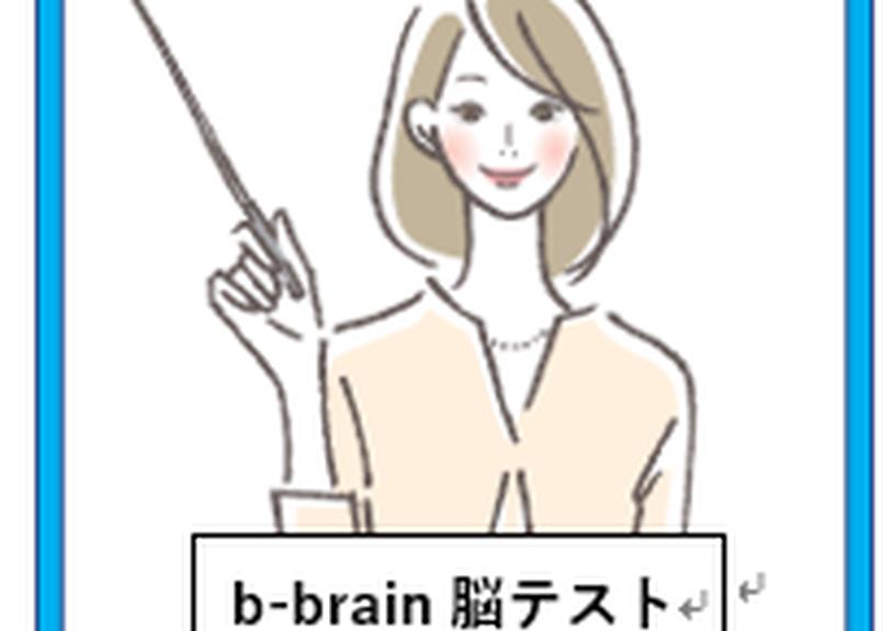 b-brain3時間研修(6名まで)