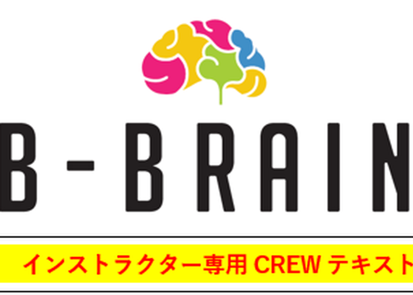 B-Brain CREWテキスト