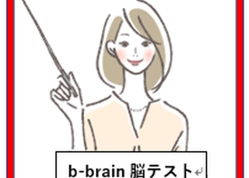 b-brain4時間研修(8名まで)