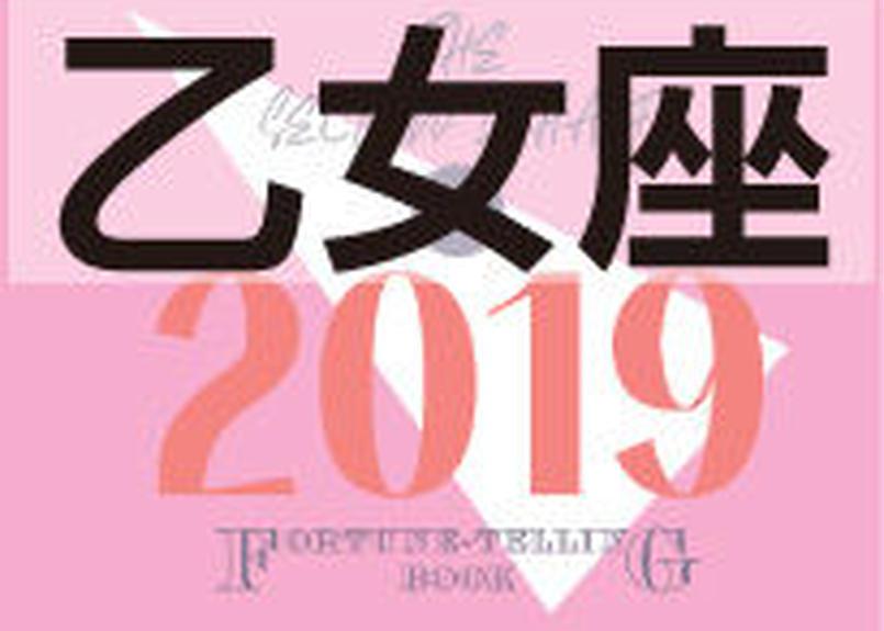 まーさの「2019年下半期占い帳」乙女座  電子書籍(PDF)