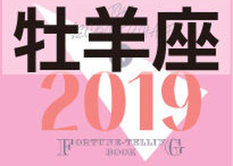 まーさの「2019年下半期占い帳」牡羊座 電子書籍(PDF)
