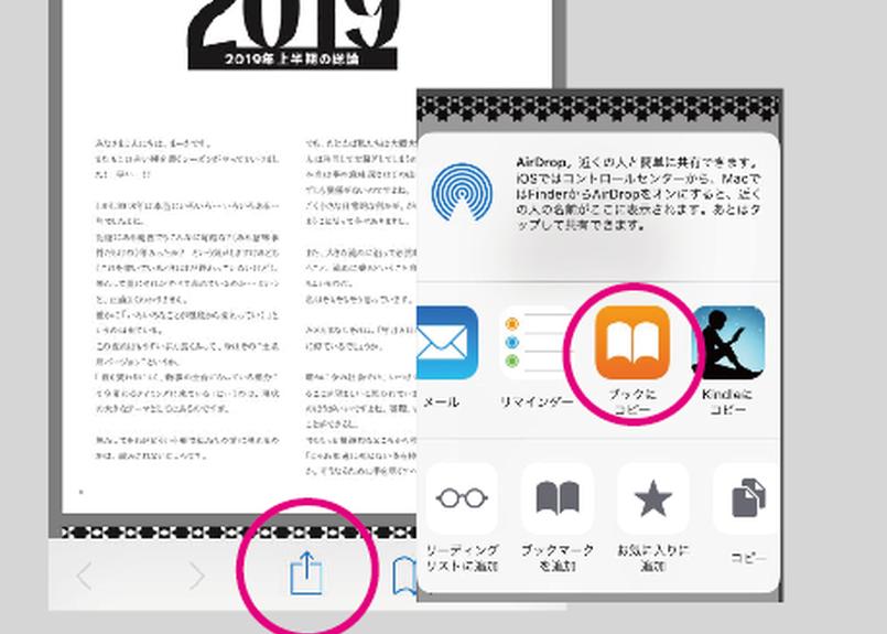 占い帳 冒頭2P PDF試し読み(ダウンロードテスト用)