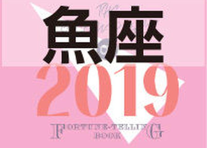 まーさの「2019年下半期占い帳」魚座  電子書籍(PDF)
