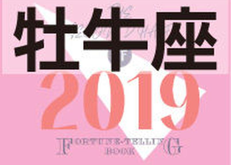 まーさの「2019年下半期占い帳」牡牛座 電子書籍(PDF)