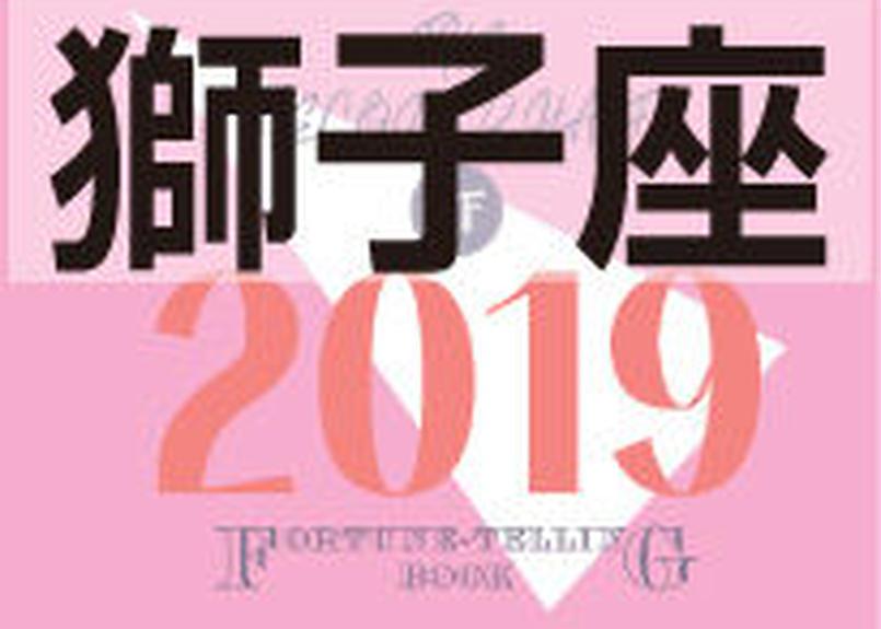 まーさの「2019年下半期占い帳」獅子座  電子書籍(PDF)