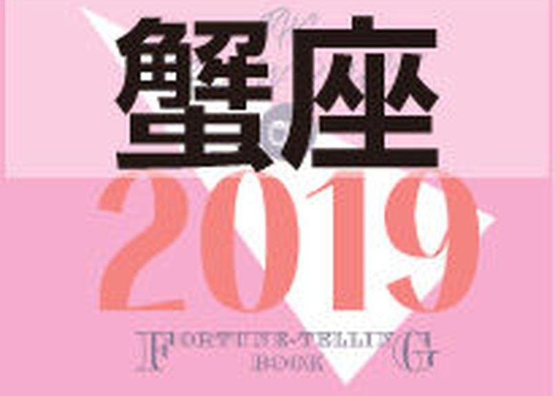 まーさの「2019年下半期占い帳」蟹座  電子書籍(PDF)