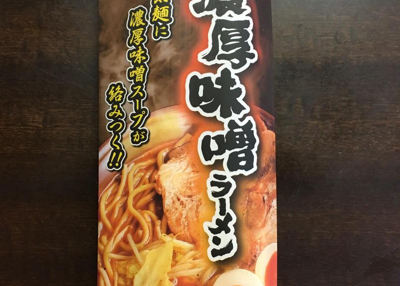 東横濃厚味噌ラーメン 【乾麺2食入り】