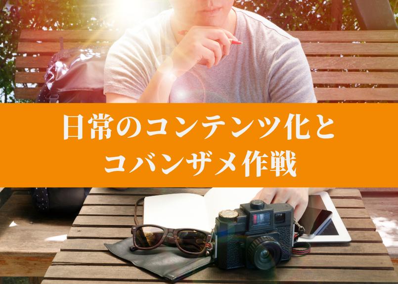 YOBUNOセミナー「日常のコンテンツ化とコバンザメ作戦」