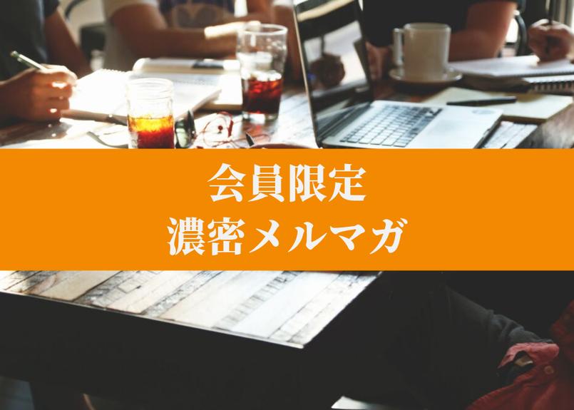 会員限定の濃密メルマガ「YO通信」の8/15配信号を無料プレゼント